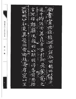 魏晋合辑魏晋书法四大家名品全集-中国历代书法家系列0018作品欣赏