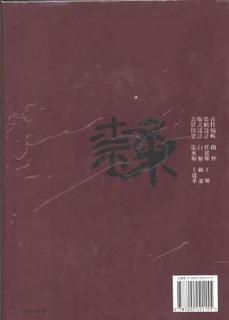 中国隶书名贴精华(全1册).中国书法名帖精华丛书0002作品欣赏