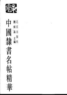 中国隶书名贴精华(全1册).中国书法名帖精华丛书0003作品欣赏