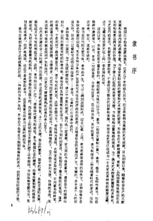 中国隶书名贴精华(全1册).中国书法名帖精华丛书0006作品欣赏