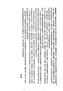 中国隶书名贴精华(全1册).中国书法名帖精华丛书0007作品欣赏