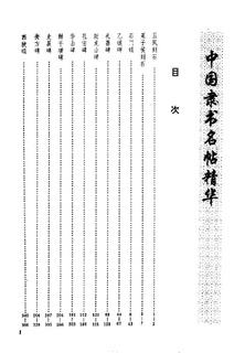中国隶书名贴精华(全1册).中国书法名帖精华丛书0008作品欣赏