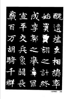 中国魏碑名帖精华 全1册 中国书法名帖精华丛书 魏碑 毛笔书画展览南图片