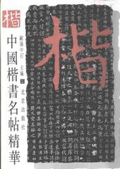 中国楷书名贴精华(3).中国书法名帖精华丛书0001作品欣赏