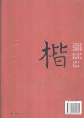 中国楷书名贴精华(3).中国书法名帖精华丛书0002作品欣赏