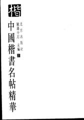 中国楷书名贴精华(3).中国书法名帖精华丛书0003作品欣赏