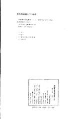 中国楷书名贴精华(3).中国书法名帖精华丛书0004作品欣赏
