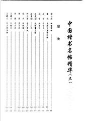中国楷书名贴精华(3).中国书法名帖精华丛书0006作品欣赏