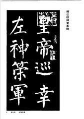 中国楷书名贴精华(3).中国书法名帖精华丛书0008作品欣赏