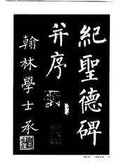 中国楷书名贴精华(3).中国书法名帖精华丛书0009作品欣赏