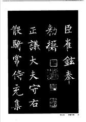 中国楷书名贴精华(3).中国书法名帖精华丛书0011作品欣赏