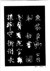 中国楷书名贴精华(3).中国书法名帖精华丛书0013作品欣赏