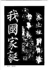 中国楷书名贴精华(3).中国书法名帖精华丛书0014作品欣赏