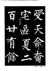 中国楷书名贴精华(3).中国书法名帖精华丛书0015作品欣赏
