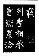 中国楷书名贴精华(3).中国书法名帖精华丛书0016作品欣赏