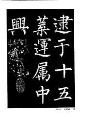 中国楷书名贴精华(3).中国书法名帖精华丛书0017作品欣赏