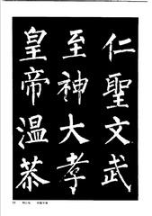中国楷书名贴精华(3).中国书法名帖精华丛书0018作品欣赏
