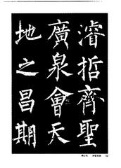 中国楷书名贴精华(3).中国书法名帖精华丛书0019作品欣赏