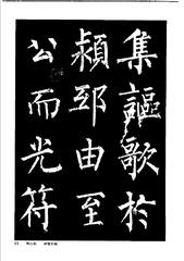 中国楷书名贴精华(3).中国书法名帖精华丛书0020作品欣赏