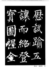 中国楷书名贴精华(3).中国书法名帖精华丛书0021作品欣赏