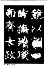 中国楷书名贴精华(3).中国书法名帖精华丛书0022作品欣赏