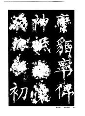中国楷书名贴精华(3).中国书法名帖精华丛书0023作品欣赏