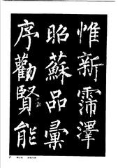 中国楷书名贴精华(3).中国书法名帖精华丛书0024作品欣赏