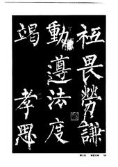 中国楷书名贴精华(3).中国书法名帖精华丛书0025作品欣赏