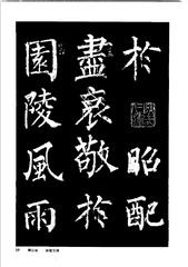 中国楷书名贴精华(3).中国书法名帖精华丛书0026作品欣赏
