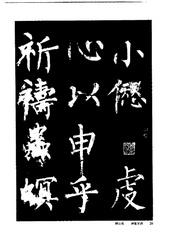 中国楷书名贴精华(3).中国书法名帖精华丛书0027作品欣赏