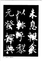 中国楷书名贴精华(3).中国书法名帖精华丛书0028作品欣赏