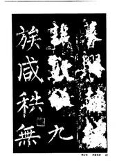 中国楷书名贴精华(3).中国书法名帖精华丛书0029作品欣赏