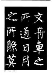 中国楷书名贴精华(3).中国书法名帖精华丛书0030作品欣赏