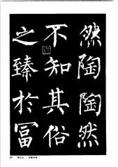 中国楷书名贴精华(3).中国书法名帖精华丛书0032作品欣赏