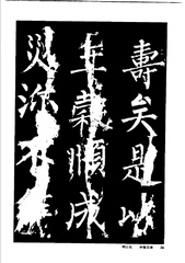 中国楷书名贴精华(3).中国书法名帖精华丛书0033作品欣赏