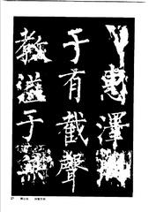 中国楷书名贴精华(3).中国书法名帖精华丛书0034作品欣赏