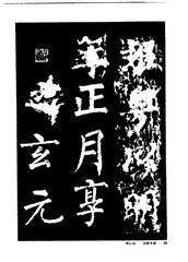中国楷书名贴精华(3).中国书法名帖精华丛书0035作品欣赏