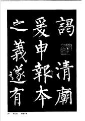 中国楷书名贴精华(3).中国书法名帖精华丛书0036作品欣赏