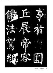 中国楷书名贴精华(3).中国书法名帖精华丛书0037作品欣赏