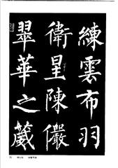 中国楷书名贴精华(3).中国书法名帖精华丛书0038作品欣赏