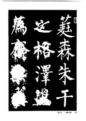 中国楷书名贴精华(3).中国书法名帖精华丛书0039作品欣赏