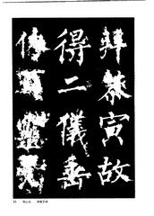 中国楷书名贴精华(3).中国书法名帖精华丛书0040作品欣赏