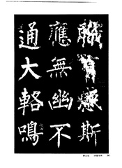 中国楷书名贴精华(3).中国书法名帖精华丛书0041作品欣赏