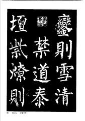中国楷书名贴精华(3).中国书法名帖精华丛书0042作品欣赏
