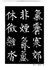 中国楷书名贴精华(3).中国书法名帖精华丛书0043作品欣赏