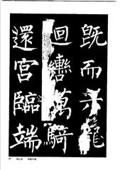 中国楷书名贴精华(3).中国书法名帖精华丛书0044作品欣赏