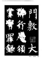 中国楷书名贴精华(3).中国书法名帖精华丛书0045作品欣赏