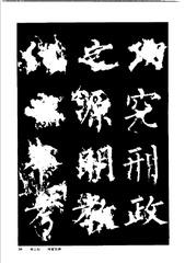 中国楷书名贴精华(3).中国书法名帖精华丛书0046作品欣赏