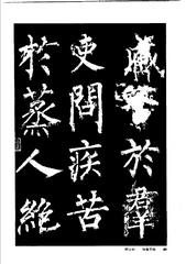 中国楷书名贴精华(3).中国书法名帖精华丛书0047作品欣赏
