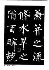 中国楷书名贴精华(3).中国书法名帖精华丛书0048作品欣赏